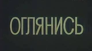 1983, Оглянись, СССР, драма, художественный фильм,