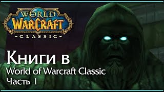 Книги в World of Warcraft Classic. История. Часть 1.