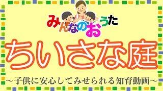 子供向けの歌┃ちいさな にわ(手遊び歌 童謡 人気 幼児 幼稚園 保育園)