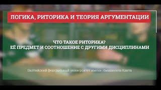 Риторика 01. Что такое риторика?