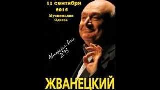 Михаил Жванецкий в Одессе, 11 09 2015(Авторский вечер Михаила Жванецкого в Одессе. 11 сентября 2015 года. Второй за год. Много в повторе, но общая..., 2015-09-16T11:42:57.000Z)