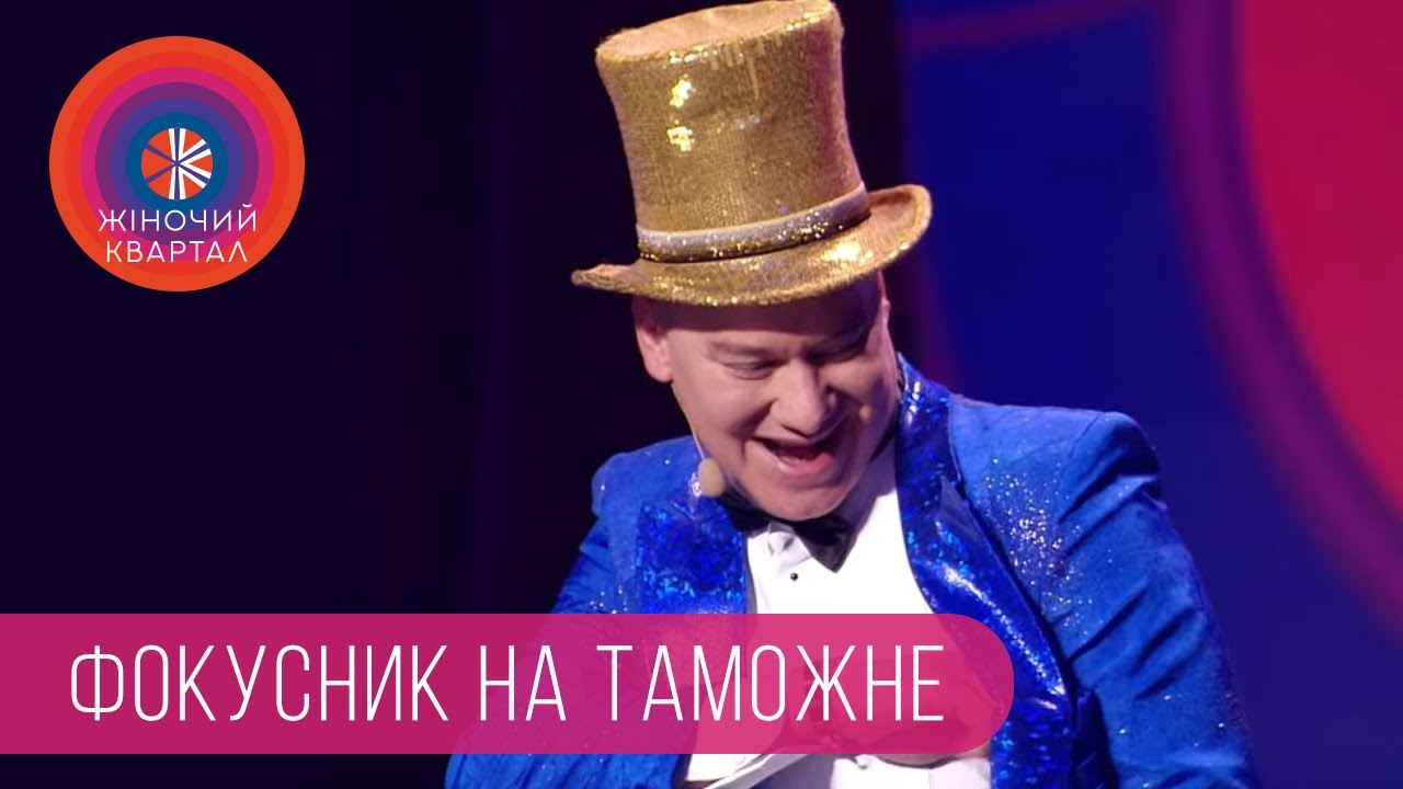 Фокусник на таможне   Женский Квартал 2018