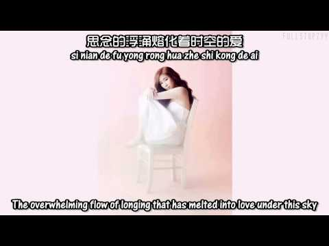Zhang Li Yin - Not Alone + [English Subs/Hanyu Pinyin/Chinese]