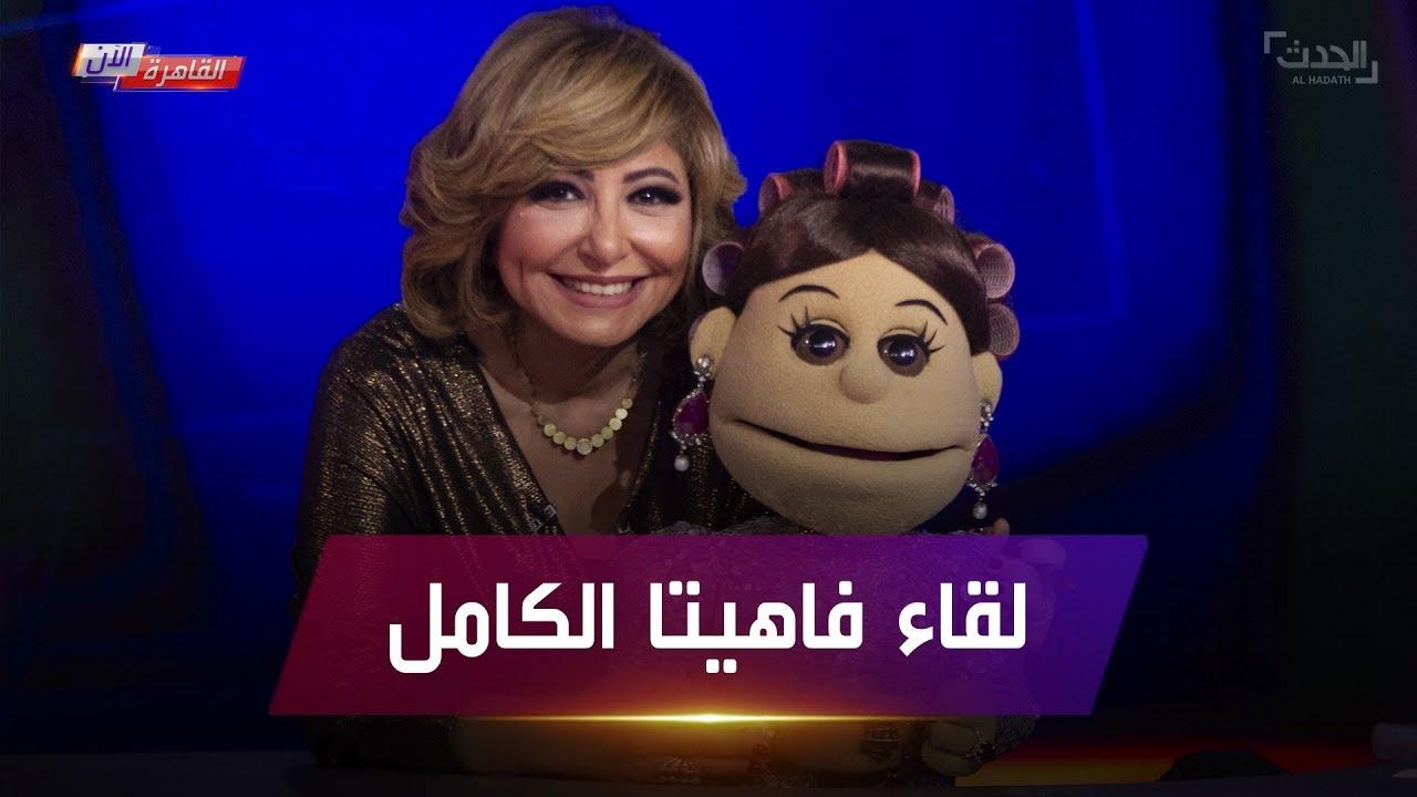 القاهرة الآن - اللقاء الكامل لـ  فاهيتا مع لميس الحديدي