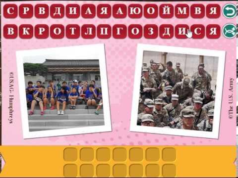 Ответы на игру Фразы в одноклассниках и вконтакте эпизод 24 уровни 351, 352, 353, 354, 355