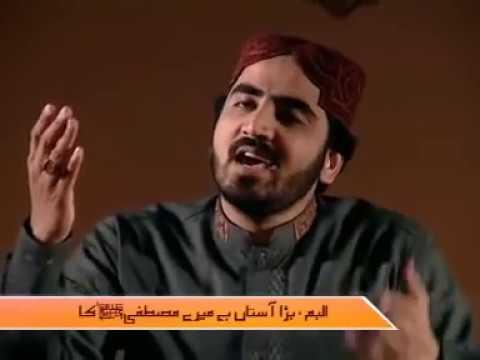 Bara Aastan Hai Mere Mustafa Ka - Shakeel Ashraf