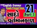English Grammar in Gujarati - 21 Simpel Present Tens Part-1