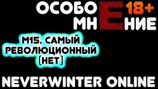 [Особое Мнение] М15. САМЫЙ РЕВОЛЮЦИОННЫЙ (нет) модуль в Neverwinter Online. 18+