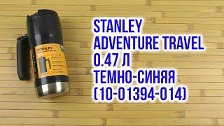Розпакування Stanley Adventure Travel 0.47 л Темно-синя 10-01394-014