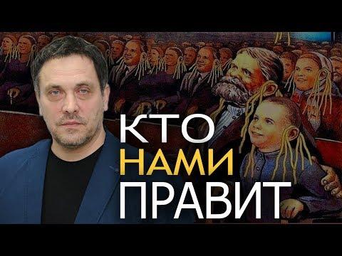 Максим Шевченко. На