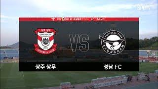 [K리그1] 상주 상무 : 성남FC 경기 하이라이트 (05.10)