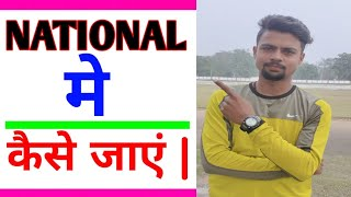 How to participate in national games | नेशनल में कैसे जाएं | National me kaise jaye