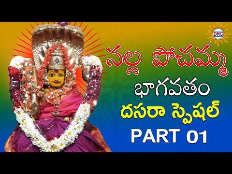 Nalla Pochamma Bhagavatam Part-1 || Telangana Devotional