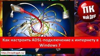 как настроить ADSL-подключение к Интернету в Windows 7