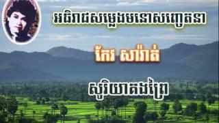 Keo Sarath   Soriya Kong Prey   khmer oldសូរិយាគងព្រៃ   កែវ សារ៉ាត់