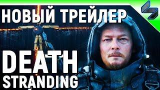 DEATH STRANDING ➤ Новый Трейлер ➤ Кинематографичный Синематик к Релизу Игры