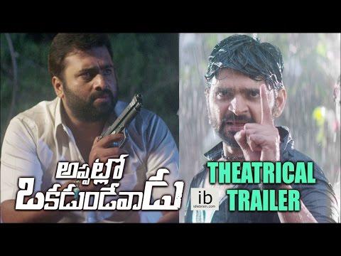 Appatlo Okadundevadu theatrical trailer