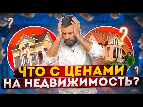 Что случилось с ценами на недвижимость?