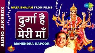 दुर्गाहैमेरी माँ | MATA BHAJAN FROM FILMS | MAHENDRA KAPOOR | Nonstop