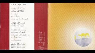 休みの国のデビューアルバム『休みの国』の7曲目です。 高橋照幸さんの...