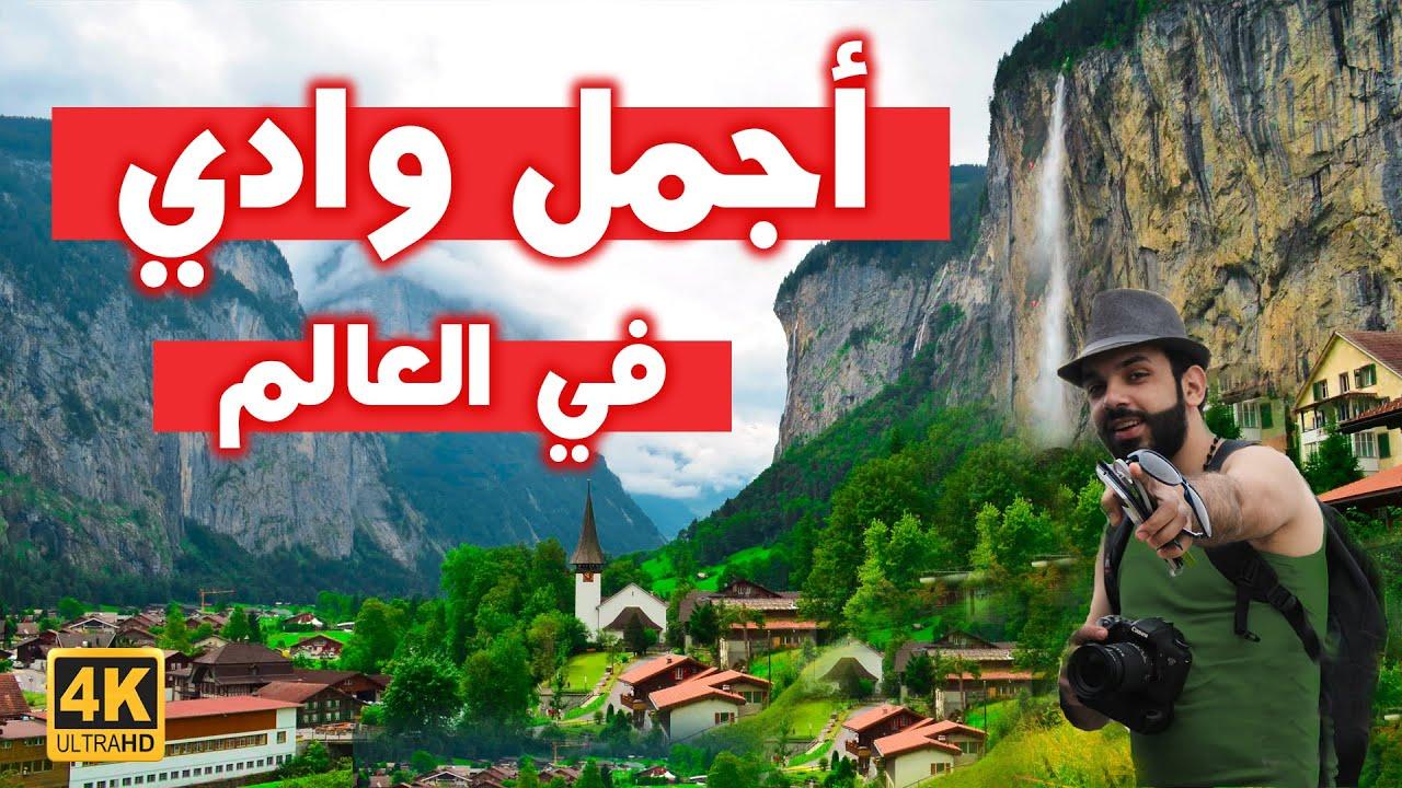 أجمل وادي في العالم 4k | سويسرا ?? الجزء الثاني Switzerland