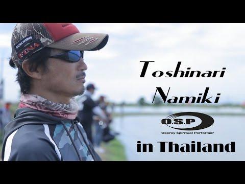 Angler Talk: คุยเรื่องโปร Namiki สอนใช้เหยื่อ O.S.P. โดยราพาล่า