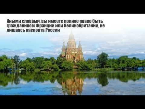 Двойное гражданство в России: с какими странами?