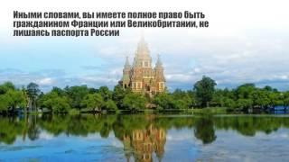 видео Двойное гражданство в России: с какими странами разрешено в 2018 году