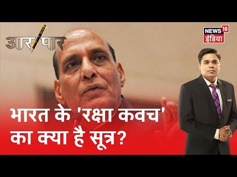 POK, China पर Modi सरकार का प्लान, रक्षा मंत्री Rajnath Singh का राष्ट्रवादी साक्षात्कार | Aar Paar