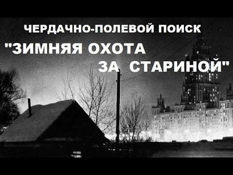 ЧЕРДАЧНО-ПОЛЕВОЙ ПОИСК 'ЗИМНЯЯ