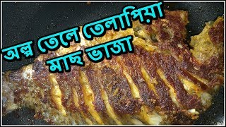 অল্প তেলে তেলাপিয়া মাছ ভাজা | Tilapia Fish Fry in Less Oil
