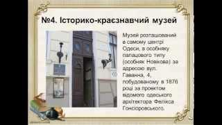 4. Історико-краєзнавчий музей