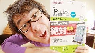 iPad Air用 絶対に気泡が入らない保護フィルム試してみた! / iPad Airがやってきた!その3 thumbnail