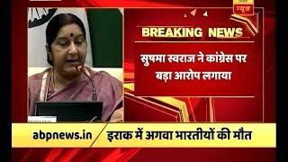 इराक में 39 भारतीय की मौत: सुषमा स्वराज का आरोप, लोकसभा में न बोलने देने के लिए कांग्रेस जिम्मेदार