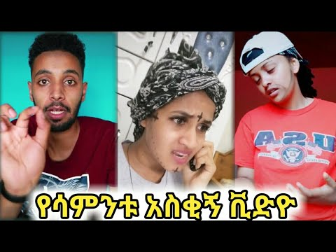 TIK TOK – Ethiopian Funny videos | Tik Tok & Vine video compilation #19