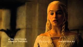 Игра Престолов (5 сезон) — Русский трейлер #2 (2015)