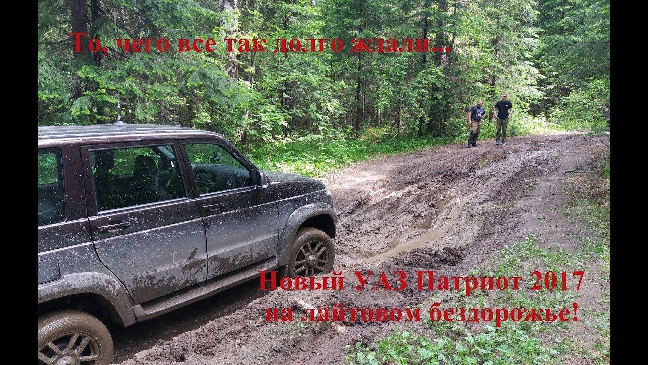 2017 Off Road Тест-драйв нового УАЗ Патриота 2017 на бездорожье!