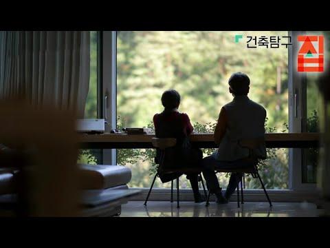 건축탐구- 집 - 인생 2막, 나의 화양연화_#001