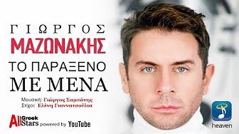 ▷ Giorgos Mazonakis ▷ To Paraxeno Me Mena (Full Album) - YouTube 49f3e845621