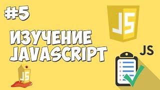 Уроки JavaScript | Урок №5 - Математические операции