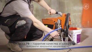 Оборудование для покраски фасадов зданий ASpro-2700(http://Dino-Power.RU 8(812)326-07-07 8(812)980-99-99 8(812)326-07-07 -- Важный и ответственный шаг – это окраска интерьеров и фасадов мало..., 2016-03-06T08:36:35.000Z)