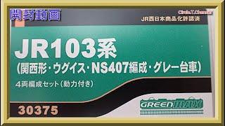 【開封動画】グリーンマックス 30375 JR103系(関西形・ウグイス・NS407編成・グレー台車)4両編成セット【鉄道模型・Nゲージ】
