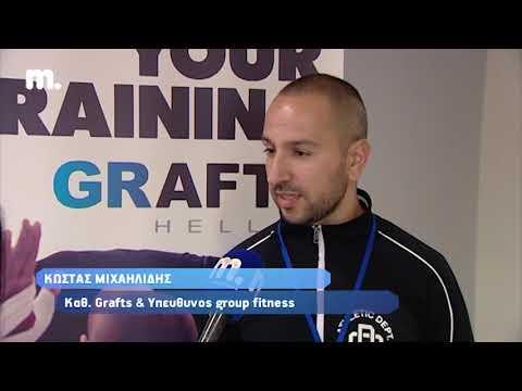 Grafts Hellas: Ένα συνέδριο «θεσμός» για το Fitness σε Ελλάδα & Κύπρο!!!