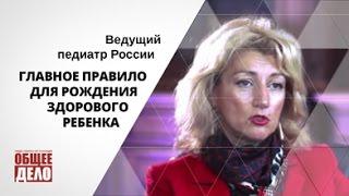 Ведущий педиатр России - главное правило для рождения здорового ребенка