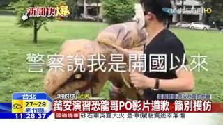 20160426中天新聞 萬安演習恐龍哥PO影片道歉 籲別模仿