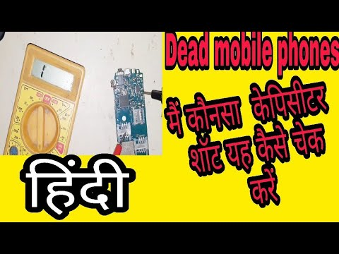 Dead full short mobile phone which capacitor is short how to find showing on this video.........