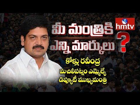 Rate Your Minister | Kollu Ravindra –Machilipatnam Constituency | మీ మంత్రికి ఎన్ని మార్కులు? | hmtv