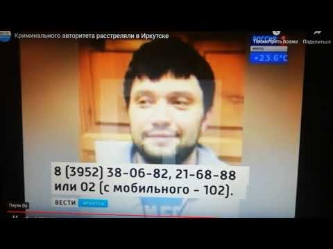 Спасите !!! Банды отморозков и полицейских оборотней убивают людей в Иркутске.