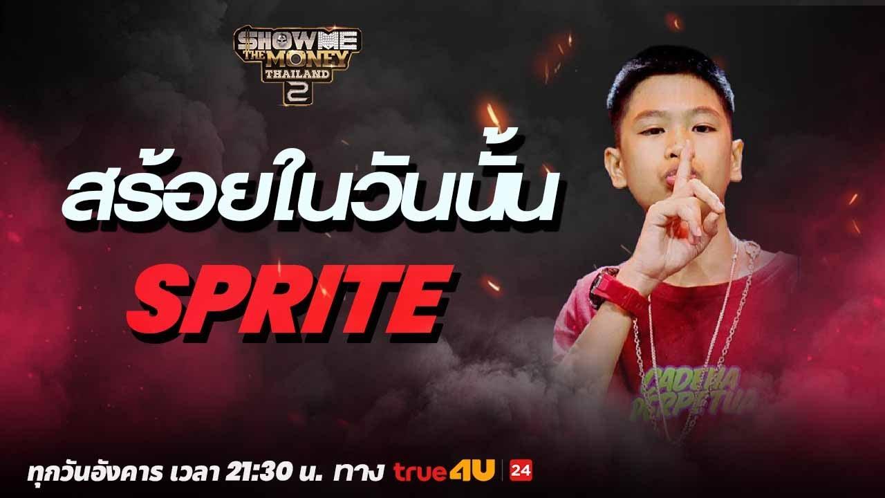 Show Me The Money Thailand 2 l Sprite | PD SHOW & Team Selection | [SMTMTH2] True4U