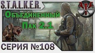 S.T.A.L.K.E.R. - ОП 2.1 ч.108 Тайна Скряги, Газовая атака, Живые мертвецы, По ту сторону волков!